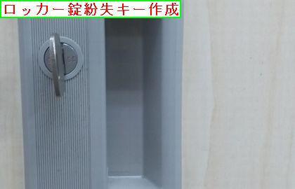 ロッカー錠紛失キー作成
