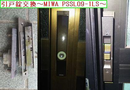 引戸錠交換〜MIWA PSSL09-1LS〜