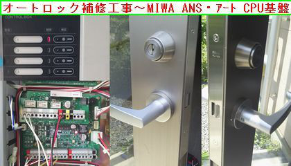 オートロック補修工事〜MIWA ANS・アート CPU基板〜