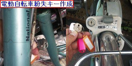 電動自転車紛失キー作成