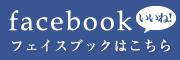 ヘルプキーマンFACEBOOKページ