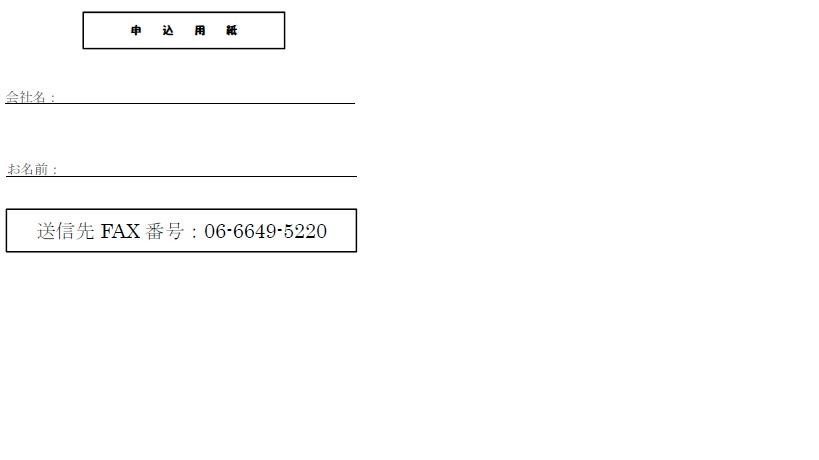 セミナー申込用紙