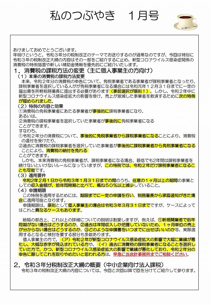 新型コロナウイルス感染症関係の消費税の特別措置や新しい補助金 令和3年の税制改正の一部 1