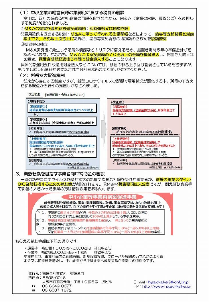 新型コロナウイルス感染症関係の消費税の特別措置や新しい補助金 令和3年の税制改正の一部 2