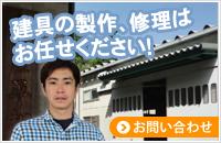 建具修理 広島