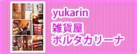 yukarin 雑貨屋ポルタカリーナ