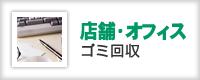 店舗・オフィス ゴミ回収