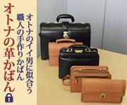 平野製鞄所