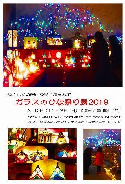 3月 2日(土)・3日(日)は、半田赤レンガ建物で 第17回目となる「ガラスのおひな祭り展2019」が開催されます。 今年もさらにバージョンアップ!!