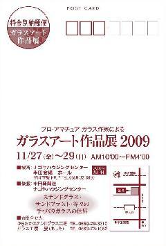 ガラスアイト展2009DM表