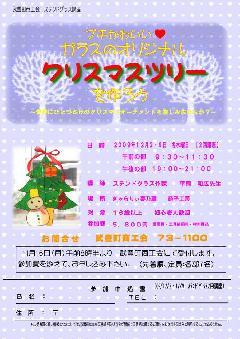 クリスマスツリー講座チラシ