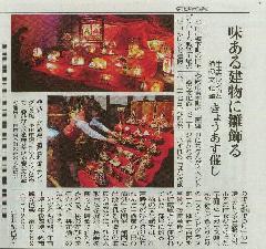 中日新聞 半田赤レンガ建物 ステンドグラスのお雛様 2011