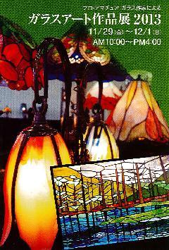 ガラスアート展2013