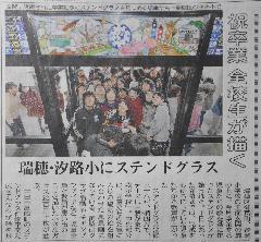 名古屋市立汐路小学校 卒業記念ステンドグラス