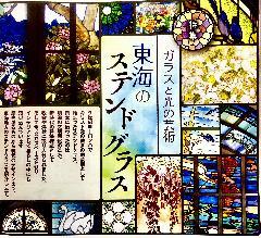 月刊 なごや 12月号  ガラスと光の芸術『東海のステンドグラス』