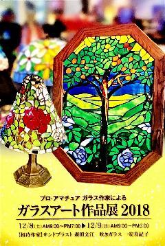 ガラスアート作品展2018