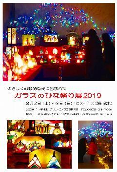 ガラスのおひな祭り展2019-1