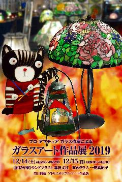 ガラスアート作品展2019