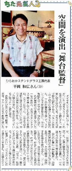 中日新聞 知多版「ちた元気人」