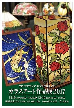 ガラスアート作品展207