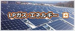 LPガス・エネルギー