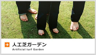 人工芝ガーデン