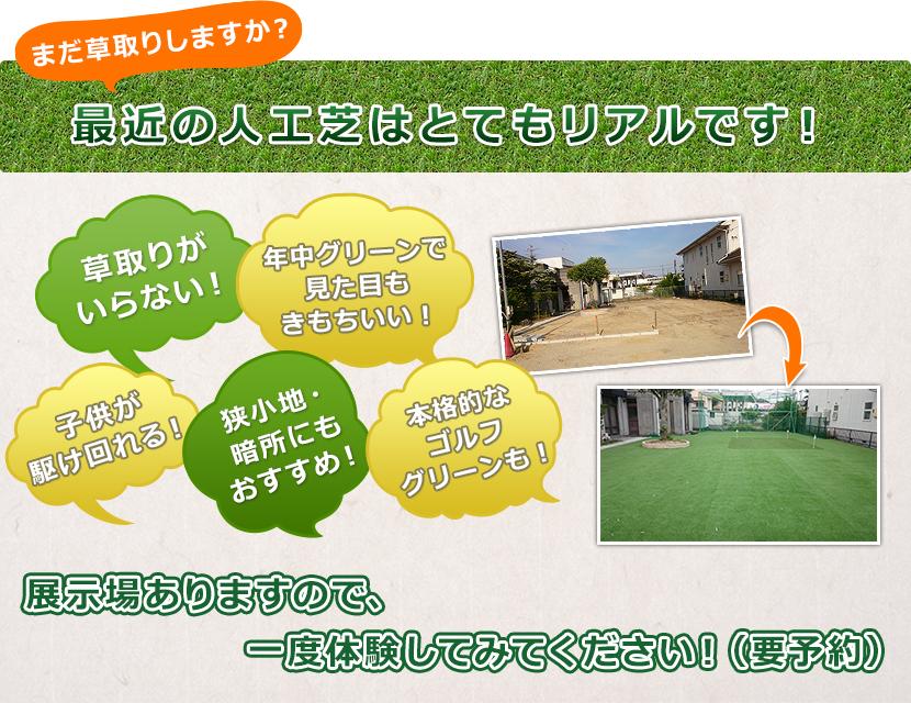 まだ草取りしますか?最近の人工芝はとてもリアルです!展示場ありますので、一度体験してみてください!(要予約)
