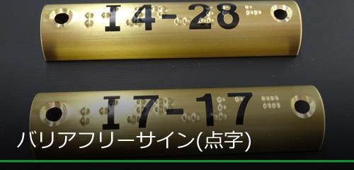 バリアフリーサイン(点字)