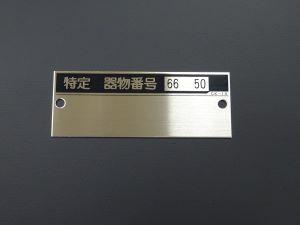 機械銘板|ステンレスタイプ
