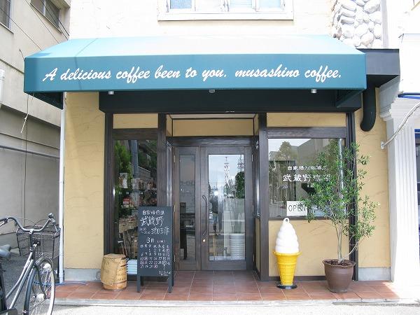 珈琲豆の新店