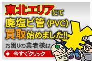 廃塩ビ管(PVC)買取り始めました!!
