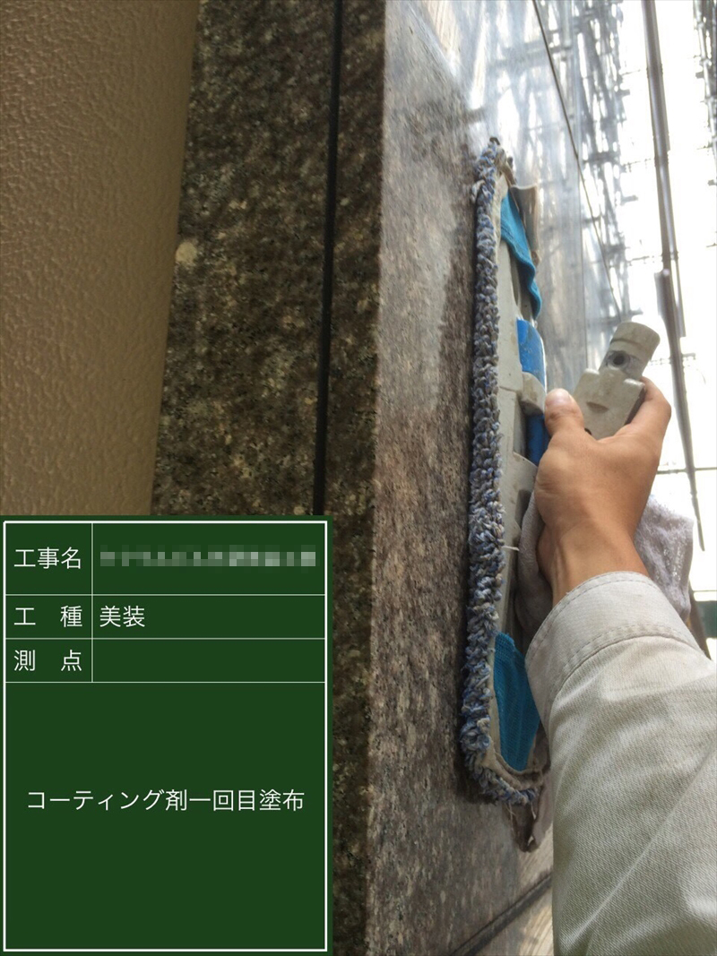 シーリング&コーティング工事