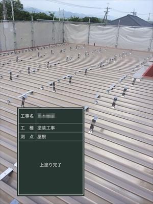 屋根の上塗り施工完了
