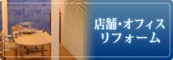 店舗・オフィスリフォーム