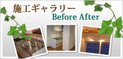 施工ギャラリー Before After