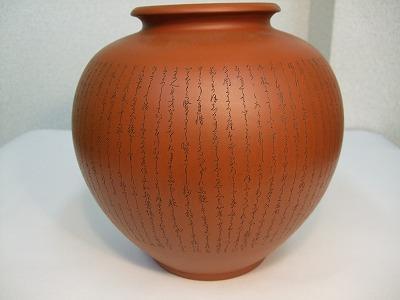 正弥作 朱泥花瓶(徒然草彫り7号丸)