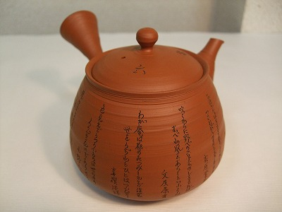 玲光作 朱泥急須(短歌彫り)