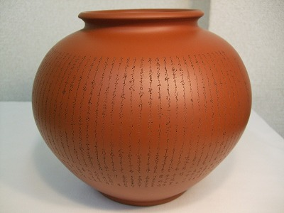 正弥作 朱泥花瓶(百人一首彫り8号大丸)