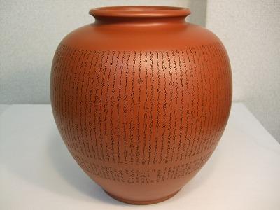 正弥作 朱泥花瓶(百人一首彫り8号丸)