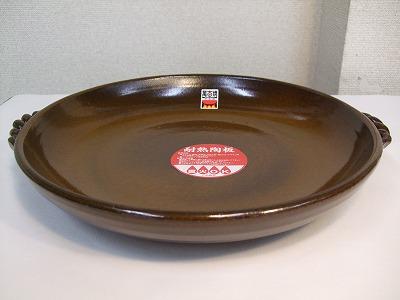 耐熱陶板(茶)