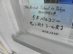 東京 ビル シーリング打ち替え工事