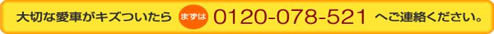 ��Ȉ��Ԃ��L�Y�'�����܂�0120-078-521�ւ��A�����������B