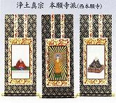 掛軸:浄土真宗 本願寺派
