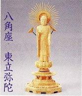 仏像 八角座 東立弥陀