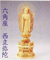 仏像 六角座 西立弥陀