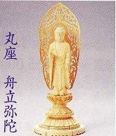 仏像 丸座 舟立弥陀