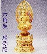 仏像 六角座 座弥陀