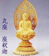 仏像 丸座 座釈迦