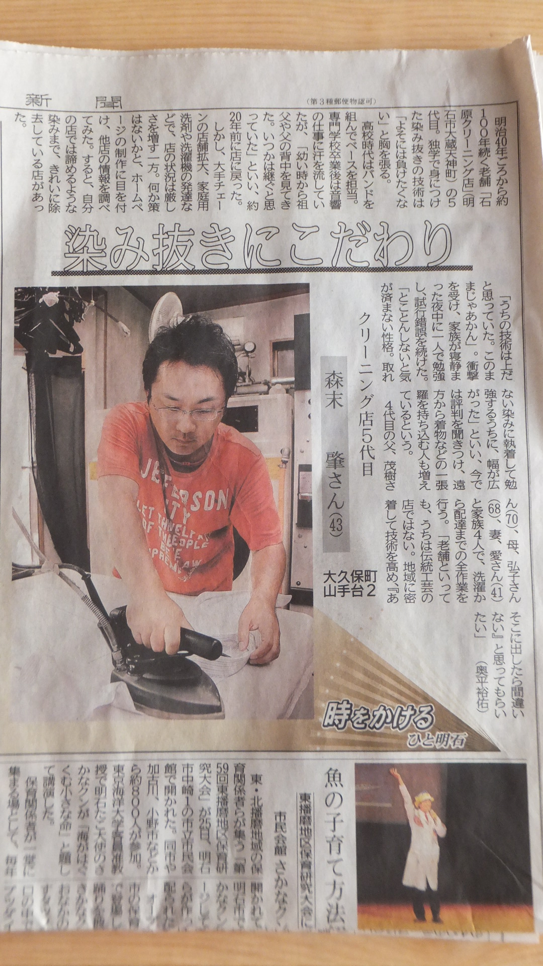 7月26日の神戸新聞に、染み抜きにこだわる老舗クリーニング店の五代目として掲載されました。
