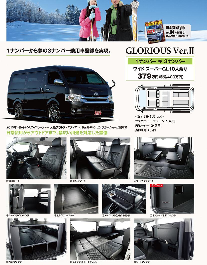 グロリアス Ver.2